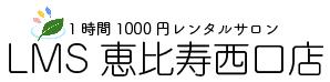 駅近 最安値 レンタルサロン LMS恵比寿西口店